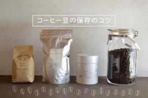 コーヒー豆の保存のコツ