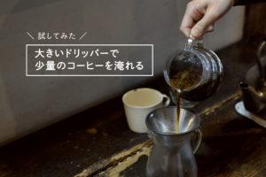 大きいドリッパーで少量のコーヒーを淹れる