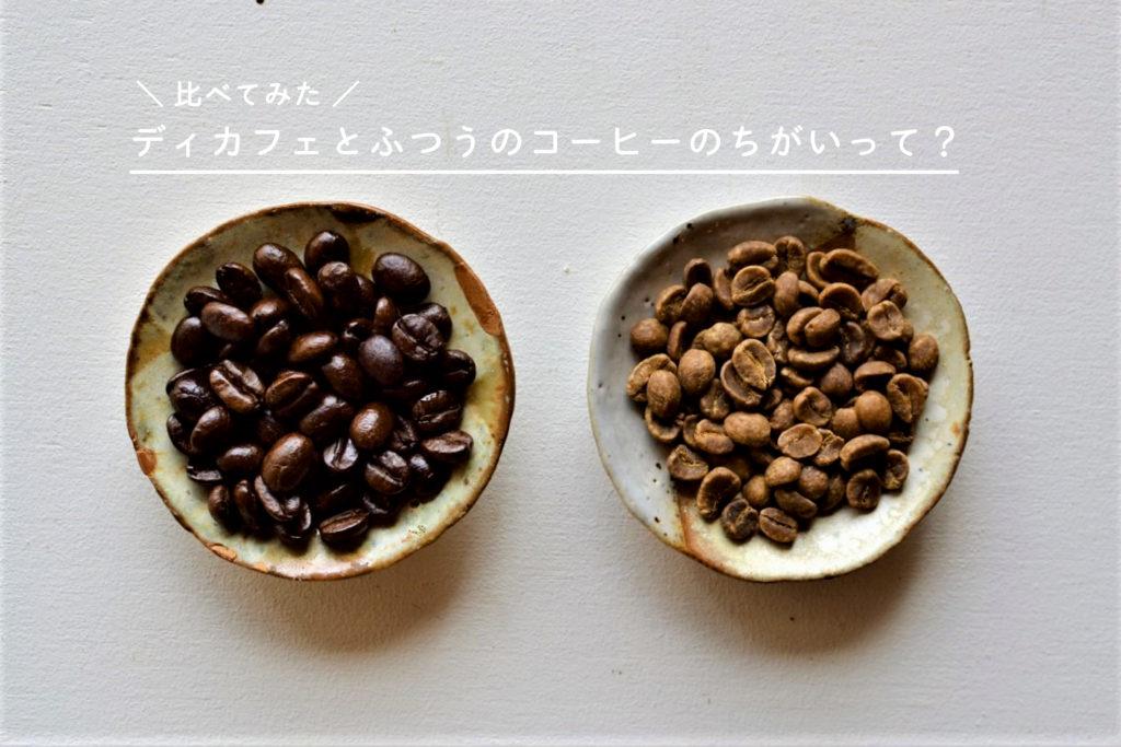 ディカフェとふつうのコーヒーのちがいって?
