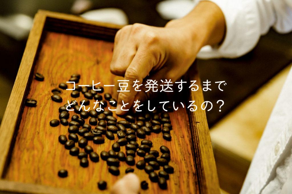 コーヒー豆を発送するまでどんなことをしているの?