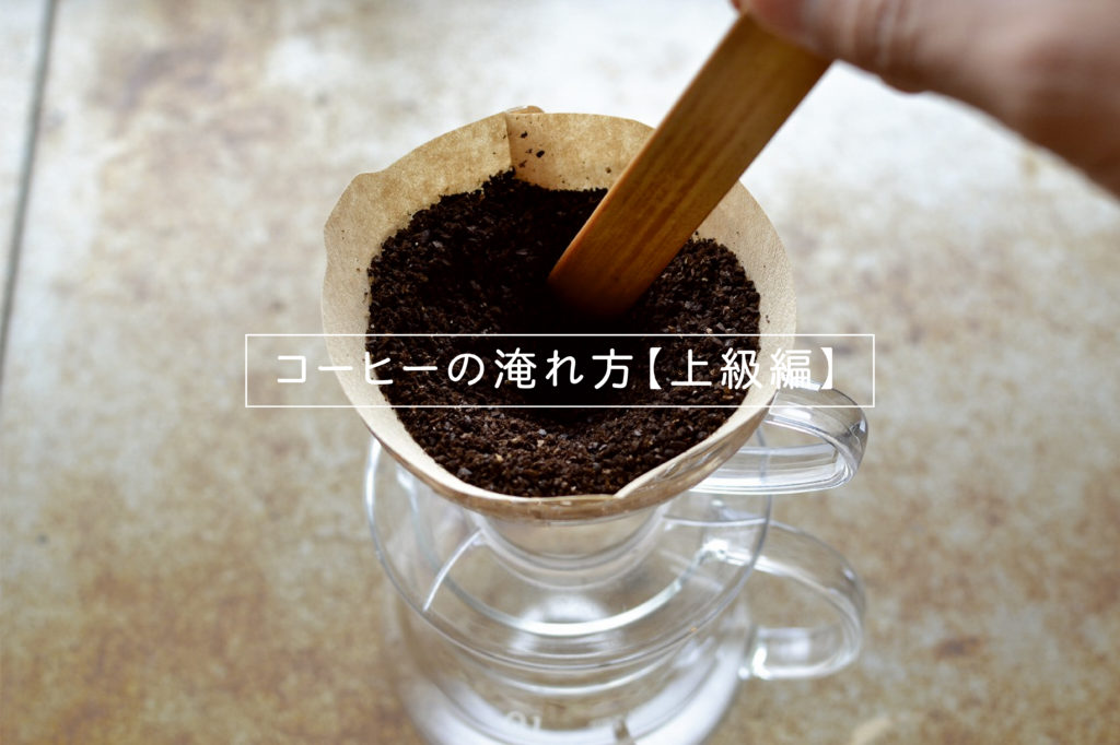コーヒーの淹れ方【上級編】