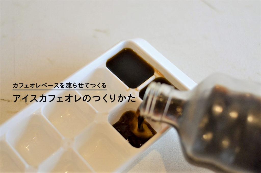 カフェオレベースを凍らせてつくるアイスカフェオレのつくりかた