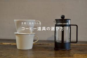 コーヒー道具の選び方