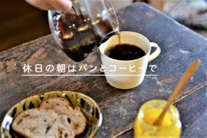 休日の朝はパンとコーヒーで