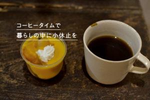 コーヒータイムで暮らしの中に小休止を
