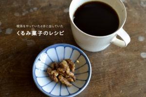くるみ菓子のレシピ