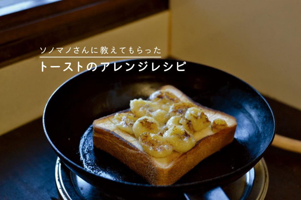 トーストのアレンジレシピ