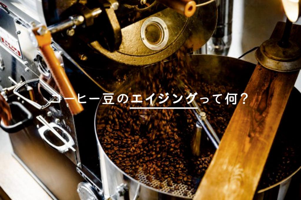 コーヒー豆のエイジングって何?