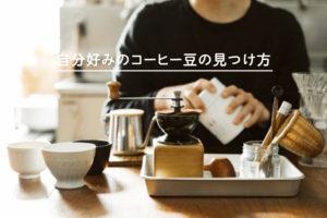 自分好みのコーヒー豆の見つけ方