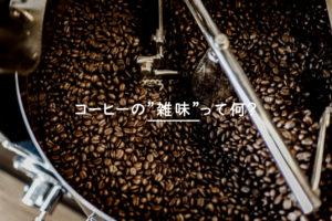 """コーヒーの""""雑味""""って何?"""