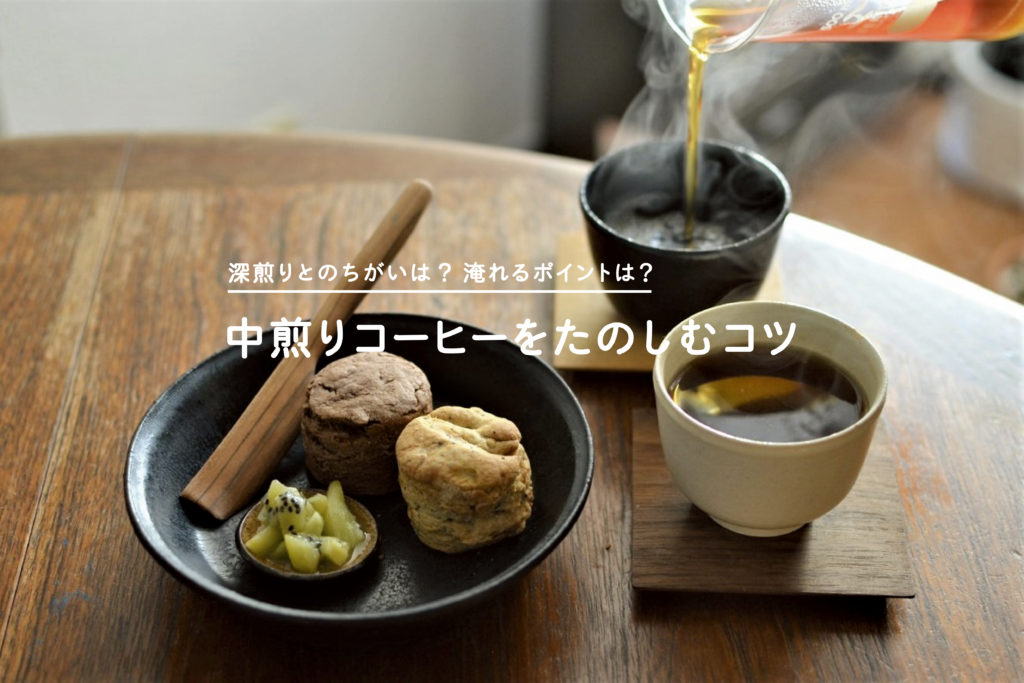 中煎りコーヒーをたのしむコツ