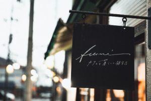 カフェと暮らしの雑貨店fumi インタビュー【前編】諏訪という地域で、人が集まれる場所をつくる
