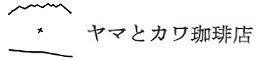 ヤマとカワ珈琲店 logo